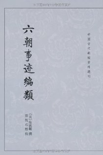 中國古代都城資料選刊:六朝事迹編類(繁體豎排版)