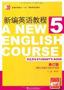 普通高等教育十五国家级规划教材•新编英语教程(第5册)(学生用书)(修订版)(第5册)(学生用书)(修订版)