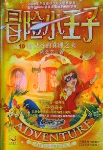冒險小王子10:精靈谷的真理之火