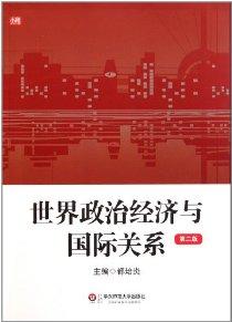 世界政治经济与国际关系(第2版)