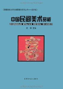中国民间美术赏析