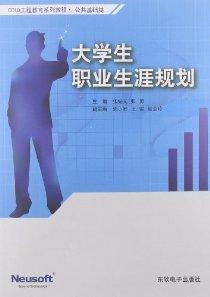 CDIO工程教育系列教程•公共基础类:大学生职业生涯规划