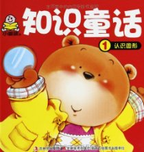 小婴孩知识童话(套装共10册)