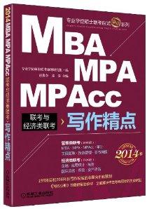 2014專業學位碩士聯考應試精點系列•MBA、MPA、MPAcc聯考與經濟類聯考:寫作精點
