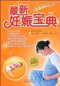 最新妊娠寶典(第3版)