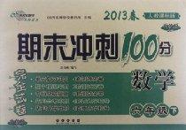 期末冲刺100分完全试卷:数学(6年级下册)(人教课标版)(升级版)(2013春)