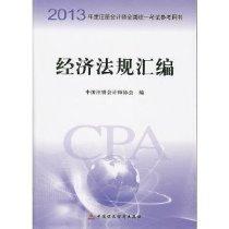 2013年度注冊會計師全國統一考試輔導教材:經濟法規彙編