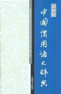 中国惯用语大辞典(辞海版)