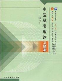 中医基础理论习题集(第2版)