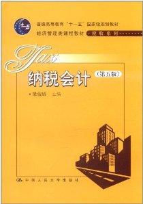 纳税会计(第5版)