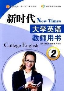新时代大学英语教师用书2(附赠CD光盘1张)