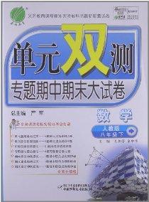 春雨教育•单元双测专题期中期末大试卷:数学(8年级下册)(人教版)(升级版)