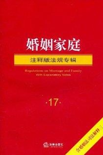 婚姻家庭注释版法规专辑17(含婚姻法司法解释3)