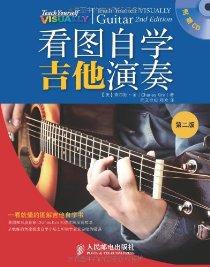 看圖自學吉他演奏(第2版)