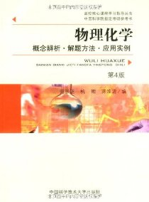 物理化学(概念辨析•解题方法•应用实例)(第4版)