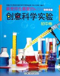最受師生喜愛的創意科學實驗(初中卷)
