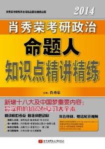 肖秀荣2014考研政治命题人知识点精讲精练