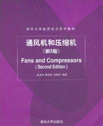 清华大学能源动力系列教材:通风机和压缩机(第2版)