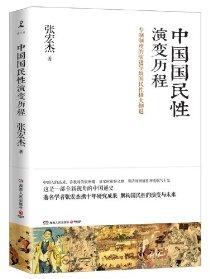 中國國民性演變曆程