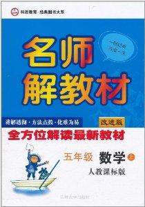 名師解教材•全方位解讀最新教材:數學(5年級上)(人教課标版改進版)