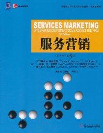 服务营销(英文版)(原书第5版)