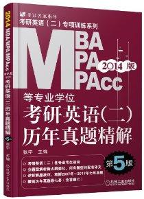2014MBA、MPA、MPAcc等专业学位考研英语2历年真题精解(第5版)(附赠答题卡+考前自测真