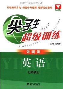 尖子生超级训练:英语7年级(上)(外研版)