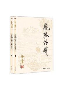 飞狐外传(套装上下册)(旧版)