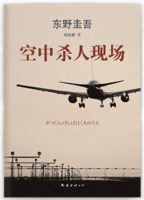 空中殺人現場:東野圭吾作品35  封面圖片