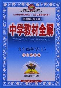 (2013)金星教育•中学教材全解9年级科学(上)(浙江教育版)