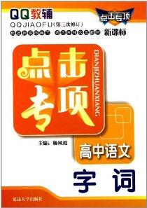 点击专项:高中语文(字词新课标)(第3次修订)