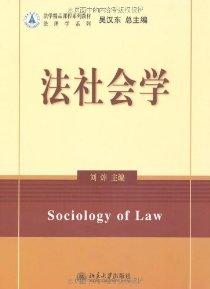 法学精品课程系列教材•法社会学