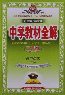 2013中学教材全解高中语文必修5(广东教育版)