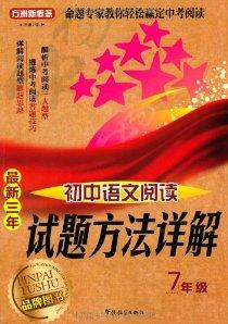 方洲新概念:最新3年初中语文阅读试题方法详解(7年级)