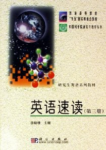 中国科学院研究生教学丛书•研究生英语系列教材•英语速读3