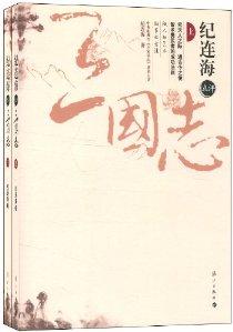 纪连海点评《三国志》(套装共2册)