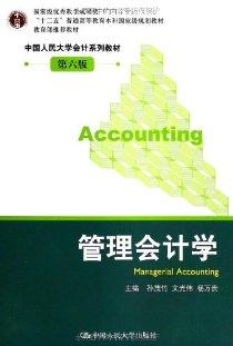 管理会计学(第6版中国人民大学会计系列教材十二五普通高等教育本科国家级规划教材)