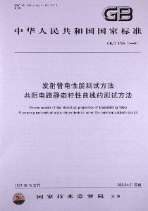 发射管电性能测试方法:共阴电路静态特性曲线的测试方法(GB/T 3789.14-1991)
