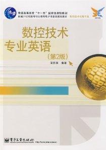 数控技术专业英语(第2版)