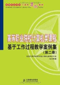 高等职业院校计算机类课程基于工作过程教学案例集(第2册)