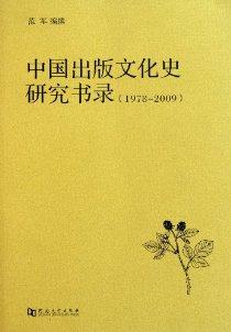 中国出版文化史研究书录(1978-2009)