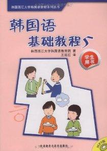 韩国西江大学韩国语教材系列丛书•韩国语基础教程5(学生用书)(附MP3光盘1张)