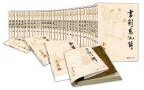 金庸作品集全集(套装共36册)(旧版)
