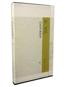 白蕉墨迹集萃(套装共6册)