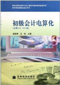 财經商貿類職業培訓用書:初級會計電算化(金蝶KIS V9.0版)(附光盤1張)