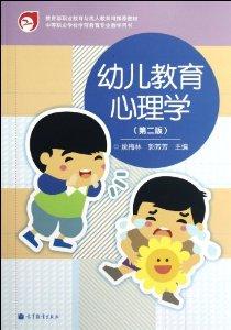 幼兒教育心理學(第2版)
