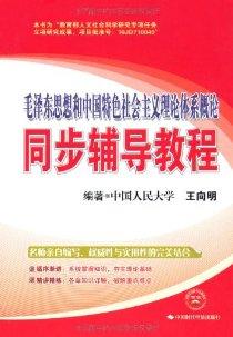 文都教育•2013年毛泽东思想和中国特色社会主义理论体系概论同步辅导教程(附赠50元网校增值卡1张)