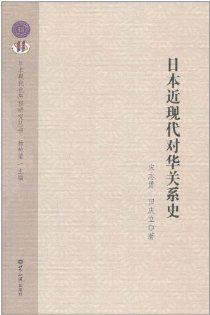 日本近现代对华关系史