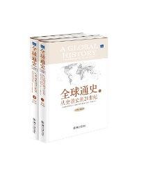 全球通史:从史前史到21世纪(第7版)(修订版)(套装上下册)