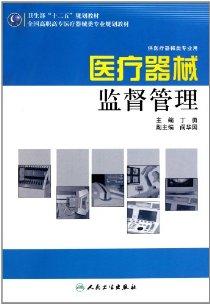 醫療器械監督管理(供醫療器械類專業用)